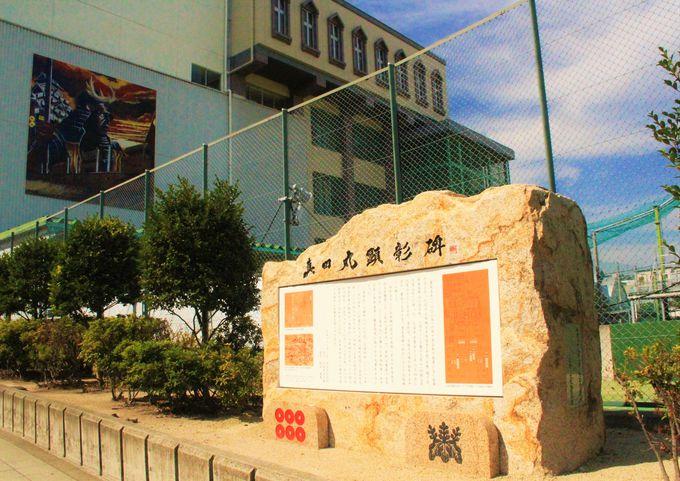 真田丸の中心部分「大阪明星学園」