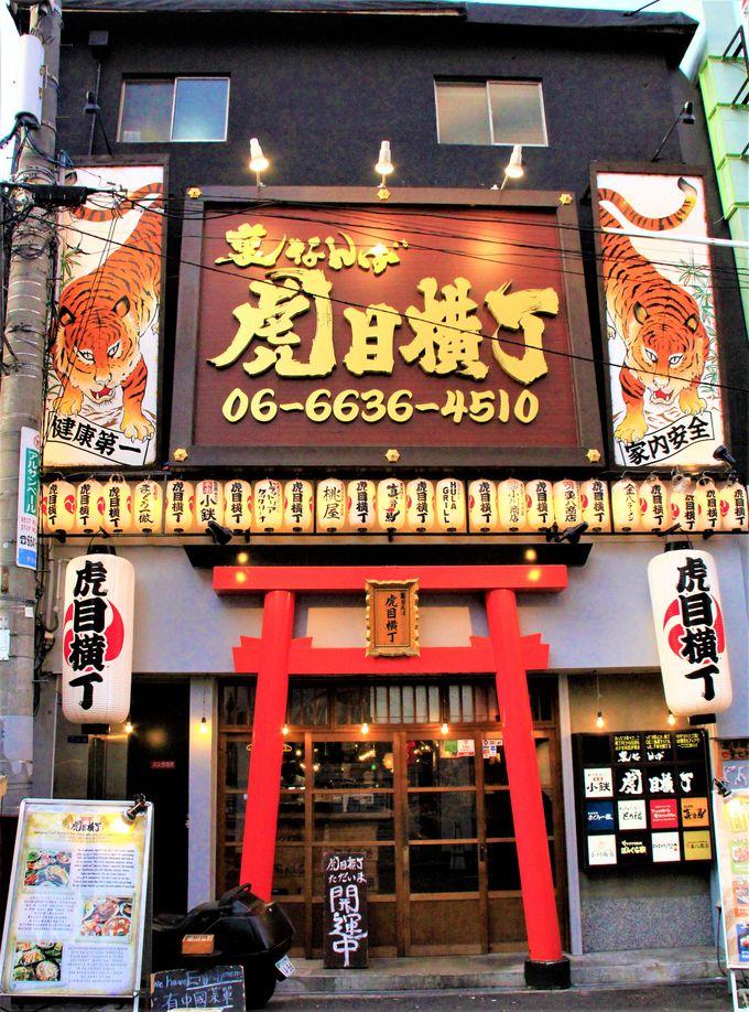 「裏なんば」上級編〜昭和レトロな屋台街「虎目横丁」