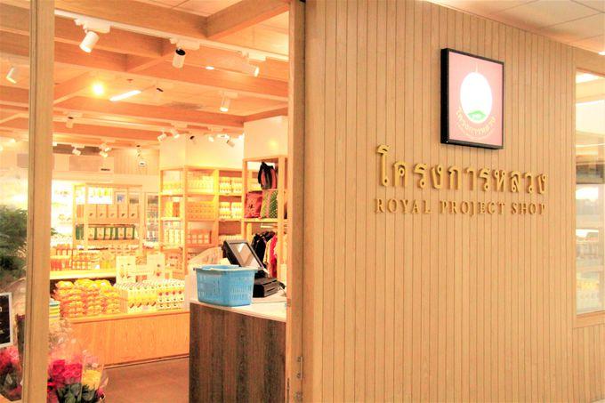 ドンムアン空港でお土産探し!ロイヤル・プロジェクト・ショップ(Royal Project Shop)