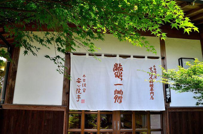 大分県北部「安心院町」で食されるすっぽん料理の歴史!