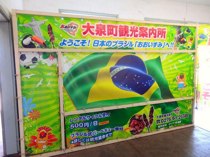 「群馬のブラジル」大泉タウンも、もちろん満喫