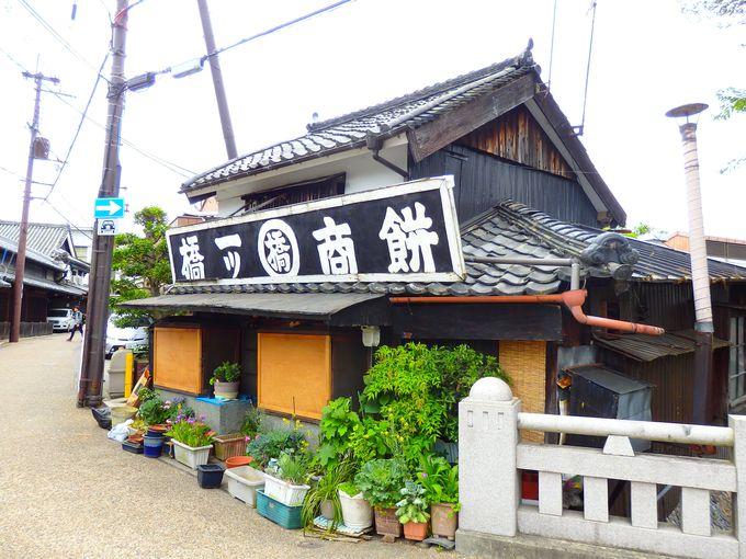 新町通りのシンボル、一ツ橋餅店
