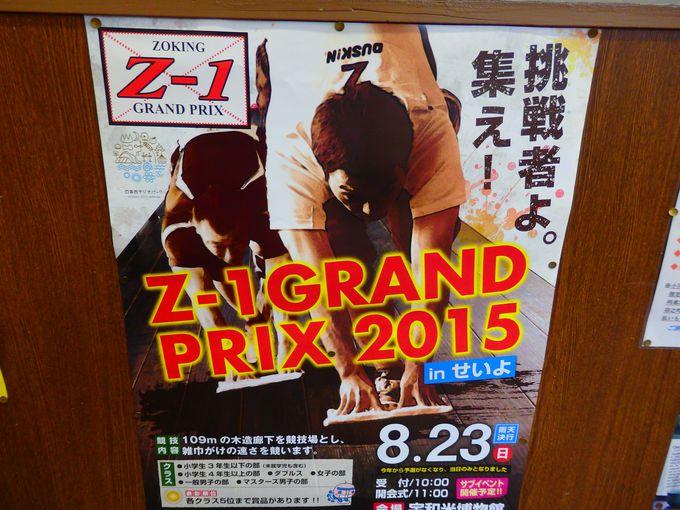 雑巾がけタイムをガチンコで競う「Z-1GRAND PRIX」