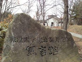 一度だけでも見てほしい 信州上田「戦没画学生慰霊美術館 無言館」