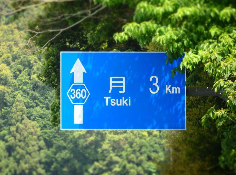月まであと3km?その先には天竜川の絶景が〜静岡県浜松市