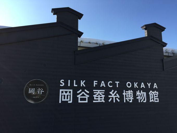 岡谷蚕糸博物館(シルクファクトおかや)とは!?