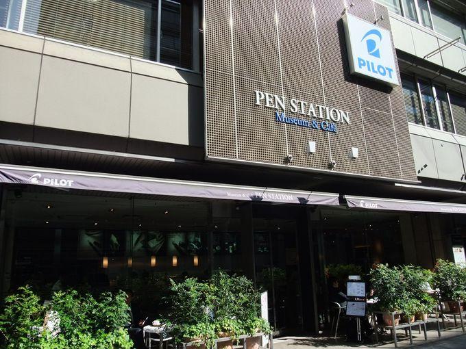 見ればなるほど!「ペン・ステーション ミュージアム&カフェ」