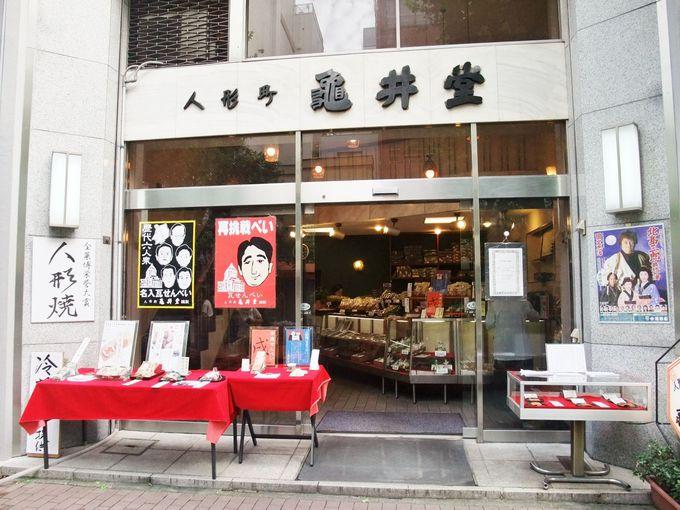 フワフワ食感!「人形町亀井堂」