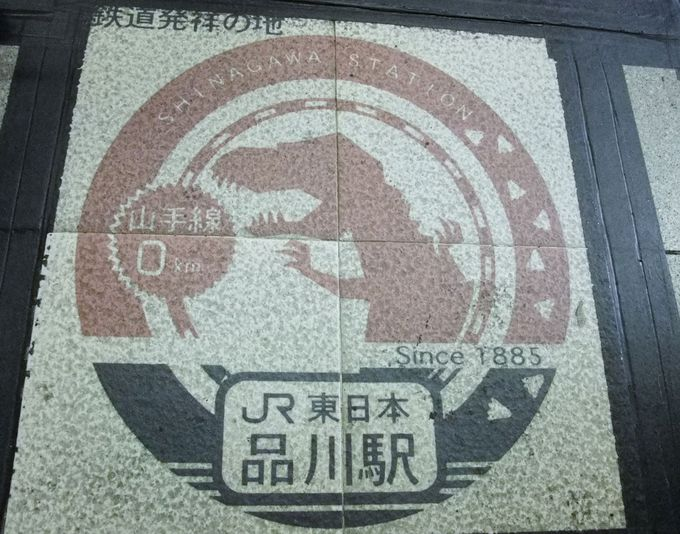 忍び寄るゴジラの影?!JR品川駅の「鉄道発祥の地」プレート