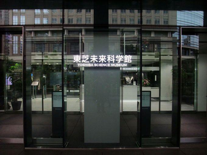最新技術と産業遺産にクギ付け!「東芝未来科学館」