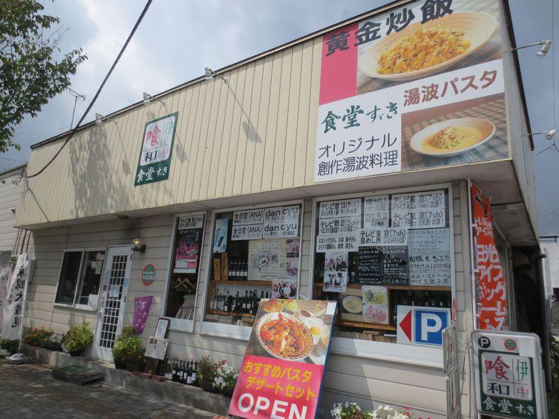 カオスな店を侮るな!日光「食堂すゞき」<伊・和・中>の謎に迫る!
