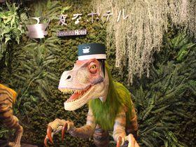 恐竜ロボがお出迎え「変なホテル舞浜 東京ベイ」オープン!リーズナブルに近未来体験ステイ