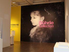 「至上の印象派展 ビュールレ・コレクション」東京・国立新美術館に巨匠たちの傑作が集結!