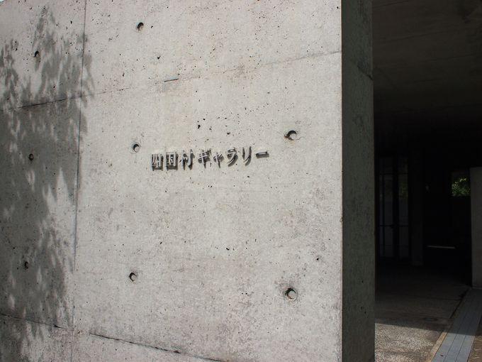 安藤忠雄氏設計の「四国村ギャラリー」