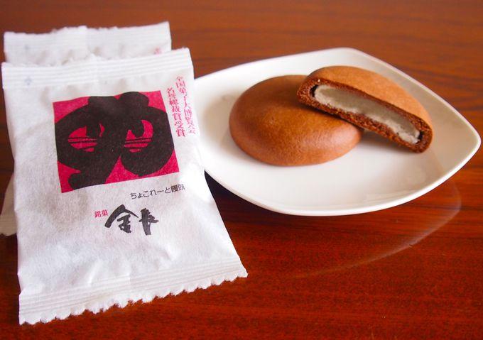 徳島銘菓のチョコレート味「金長まんじゅう」