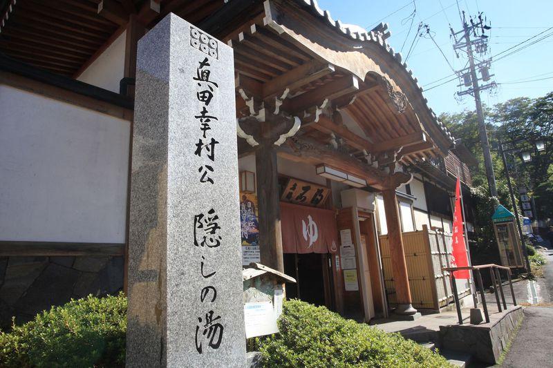 真田幸村隠しの湯、信州最古「別所温泉」見所3選