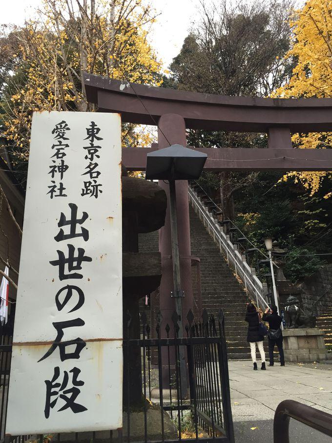 日本有数の出世スポット愛宕神社「出世の階段」
