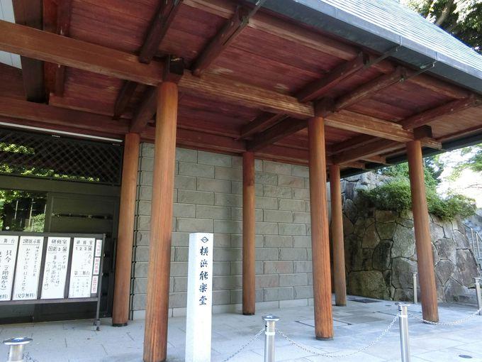 加賀百万石の美意識を堪能。名人・上手に愛された横浜能楽堂