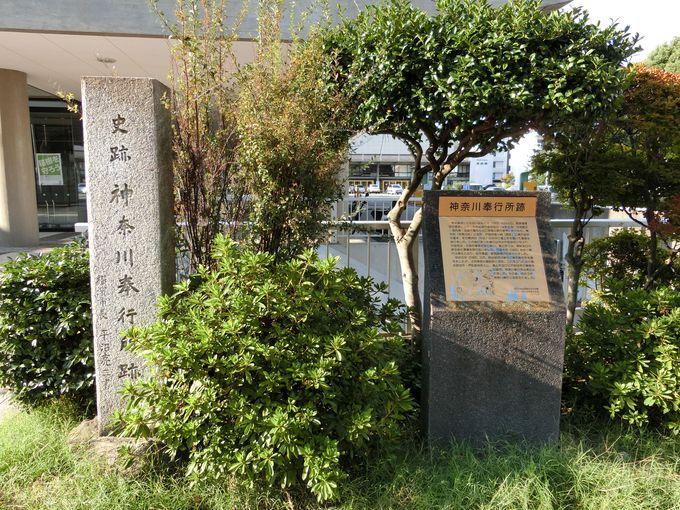 横浜開港時を思い起こさせる素朴な石碑。神奈川奉行所跡