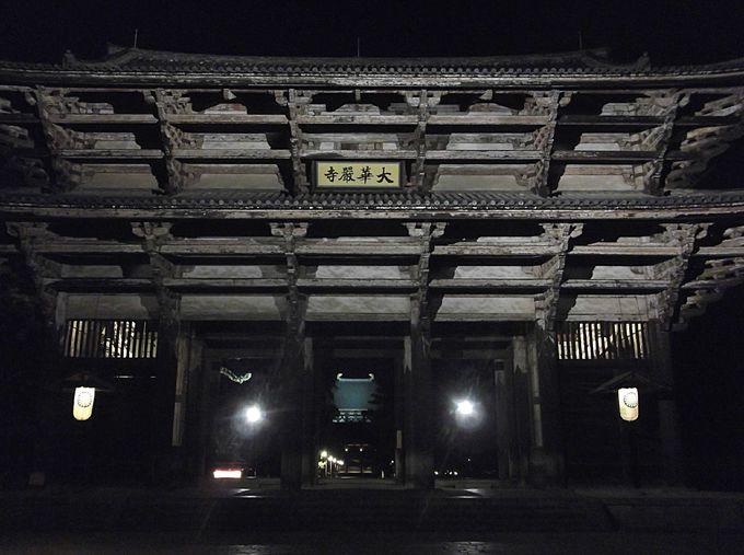 次は、東大寺へ 夜空に見上げる南大門が大きい!