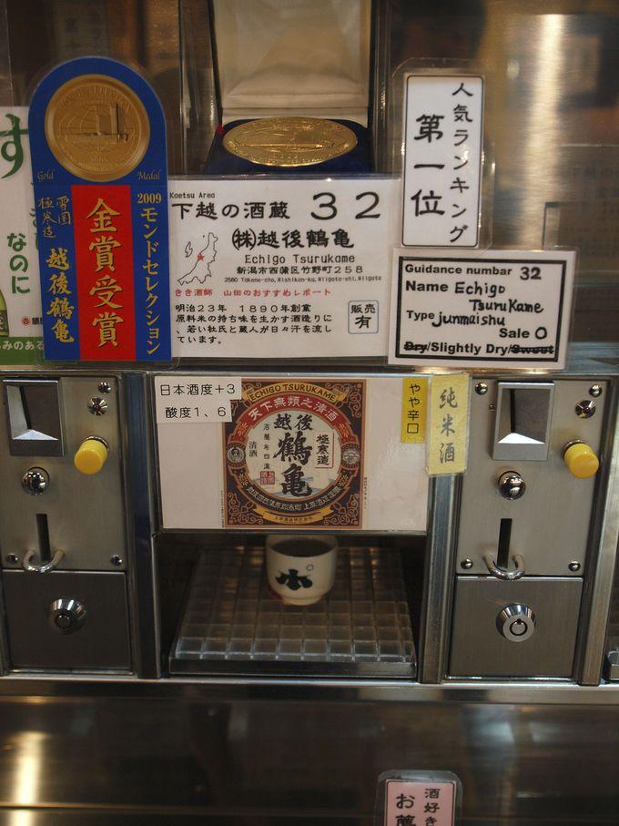 人気ランキング1位は「越後鶴亀」。コイン式の利き酒マシンで飲み比べ。