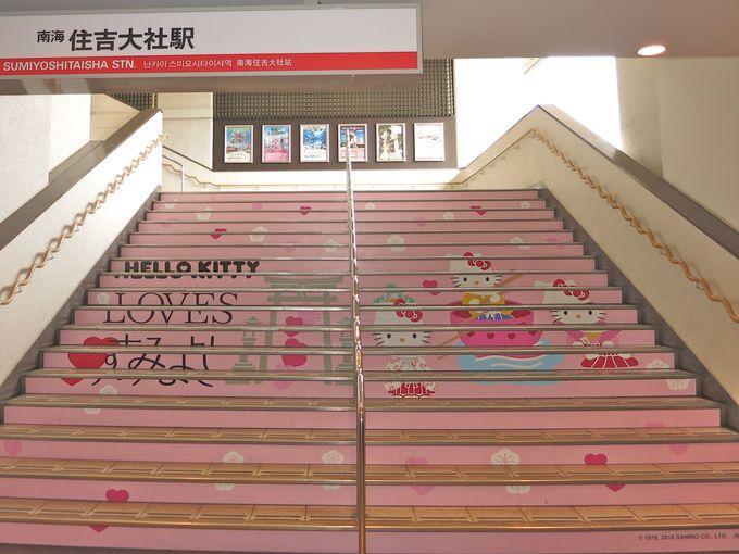 住吉大社駅をキティちゃんでラッピング!