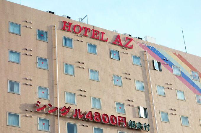 人気ビジネスホテルチェーン「HOTEL AZ」