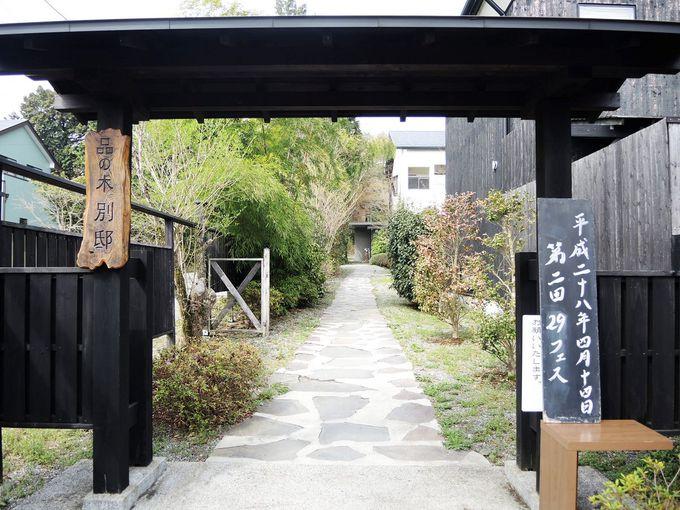 箱根の人気チェーン「一の湯グループ」
