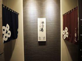 近隣唯一のサウナ付大浴場も!「ホテルルートイングランド上田駅前」はハイクラスビジネスホテル|長野県|トラベルjp<たびねす>
