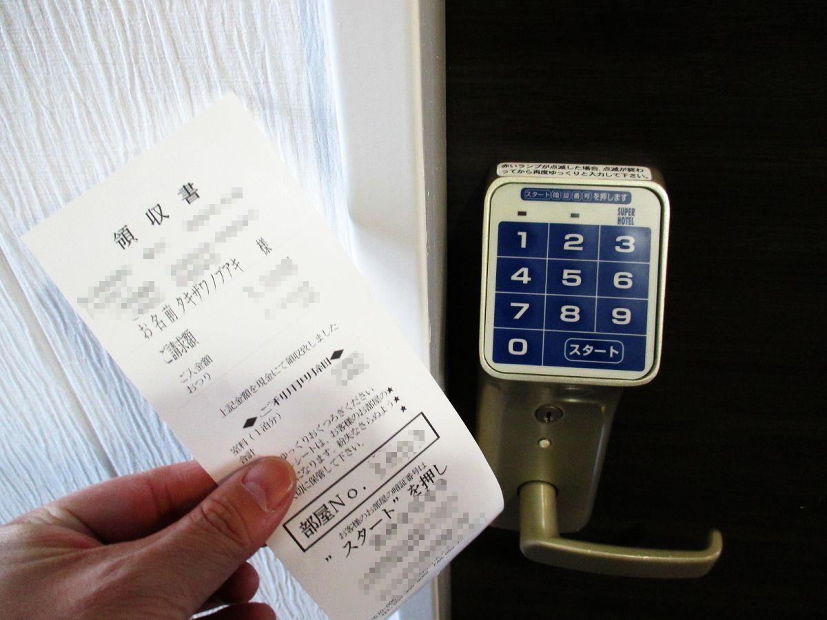 スーパーホテルの機能的なサービス