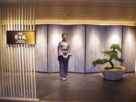 都心で旅館風情を満喫!「高輪 花香路(グランドプリンスホテル高輪)」|東京都|トラベルjp<たびねす>