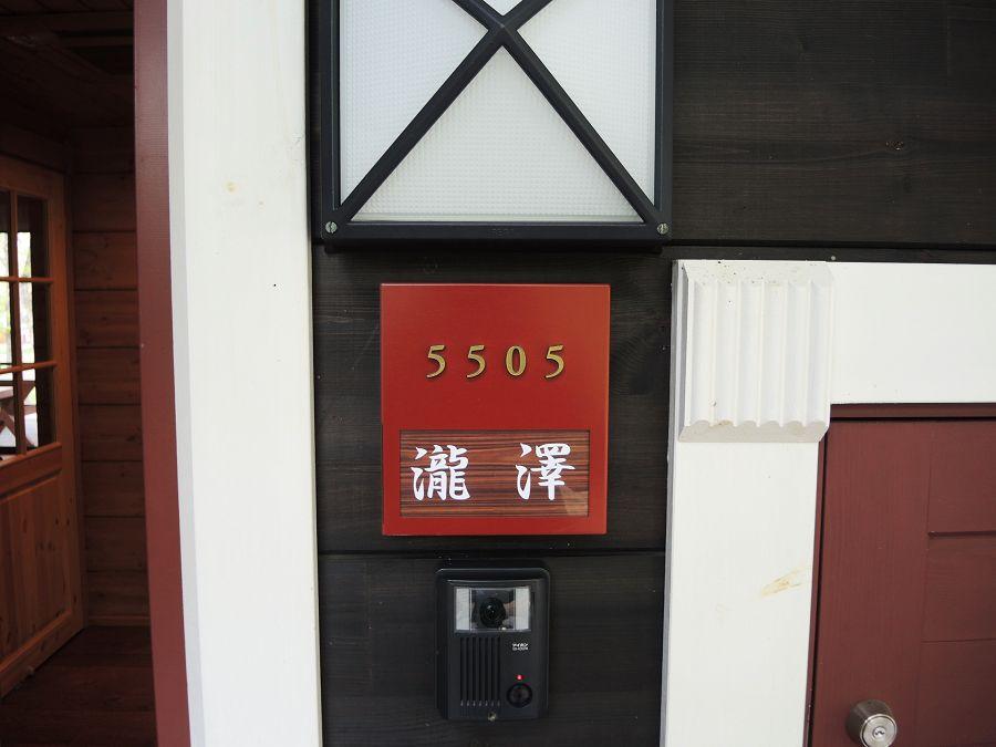 別荘気分のラグジュアリー感「ザ・プリンス ヴィラ軽井沢」