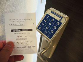 四日市市の快眠ビジネスホテル「スーパーホテル四日市国道1号沿」|三重県|トラベルjp<たびねす>