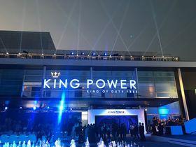 バンコクの「キングパワー・ランナム」は1日中楽しめる免税店