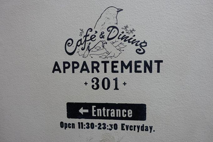 銀座の喫煙OKなカフェ〜あなたは301号室?それとも302号室?〜