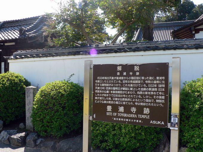 日本初の女帝「推古天皇」の宮跡