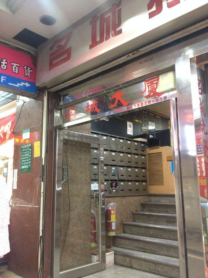 台北駅、MRT北門駅チカ!
