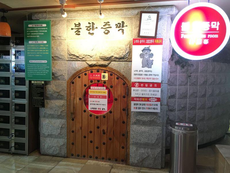 今度のソウル旅行はチムジルバン!シルロアムサウナに泊まろう!