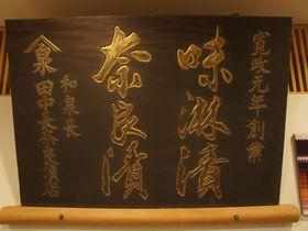 旨っ!京都のお土産に「田中長奈良漬店」の味淋漬はいかが?