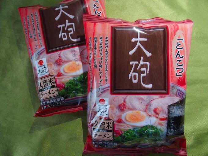 13.豚骨ラーメン(大砲ラーメン)