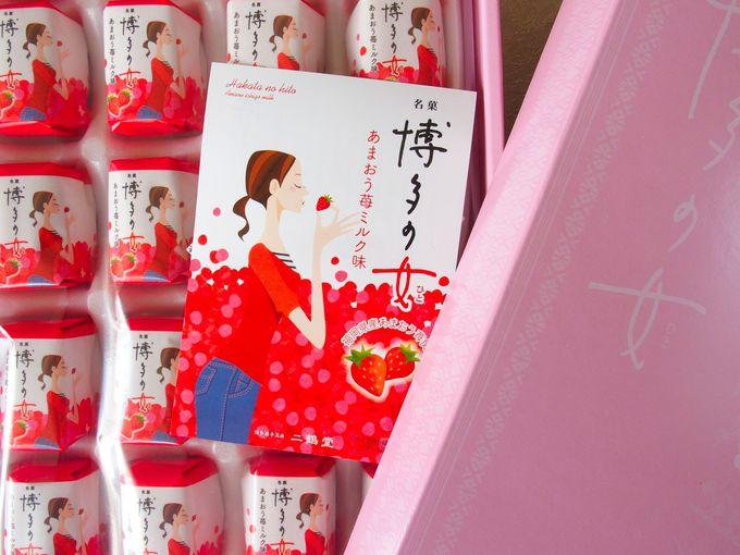 7.博多の女 あまおう苺ミルク味(ニ鶴堂)