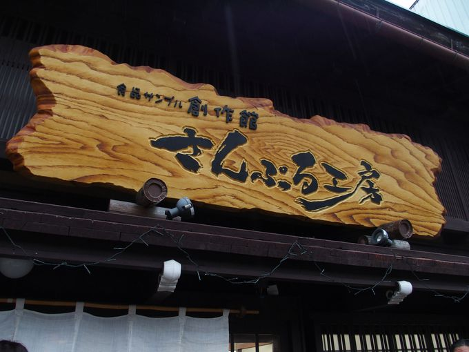 城下町によく合う日本家屋の工房