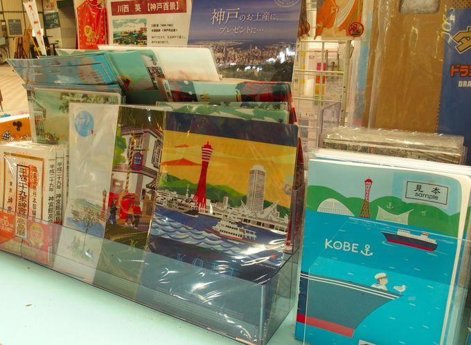 老舗文具店のオリジナル!可愛い神戸マスキングテープ