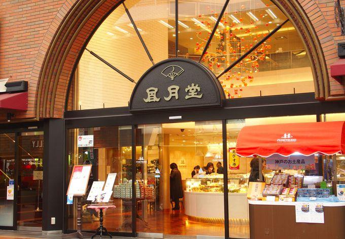 神戸スイーツの老舗は、教科書や「ブラタモリ」でもご紹介