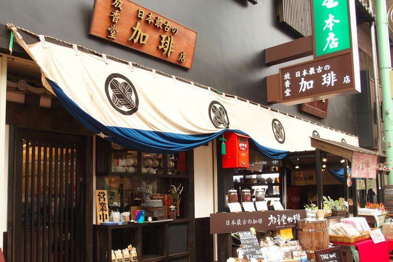 """コーヒー好きの絶対的聖地!神戸「放香堂」…150年の時を超えた美味しい""""日本初"""""""