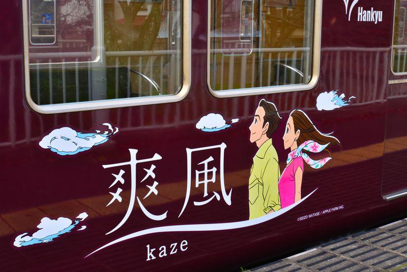 """おしゃれすぎ!""""わたせせいぞう""""阪急電車ラッピングコレクションで 胸キュン神戸"""
