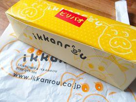 地元でも人気!新神戸駅で買いたいお土産 厳選5点|兵庫県|トラベルjp<たびねす>
