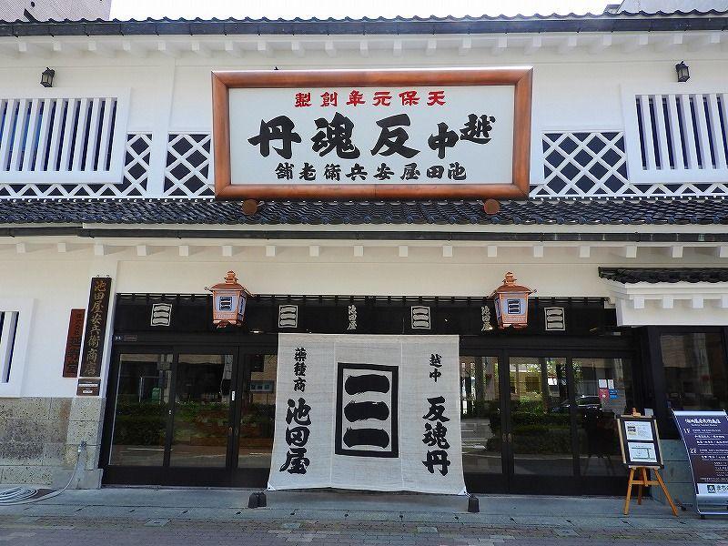 風格ある富山の老舗薬問屋「池田屋安兵衛商店」