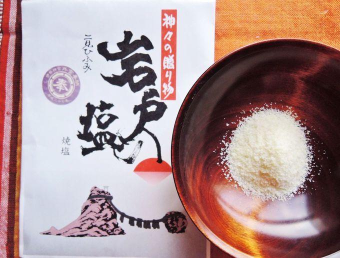 伊勢神宮外宮や二見興玉神社にも奉納されるお塩の味は別格!