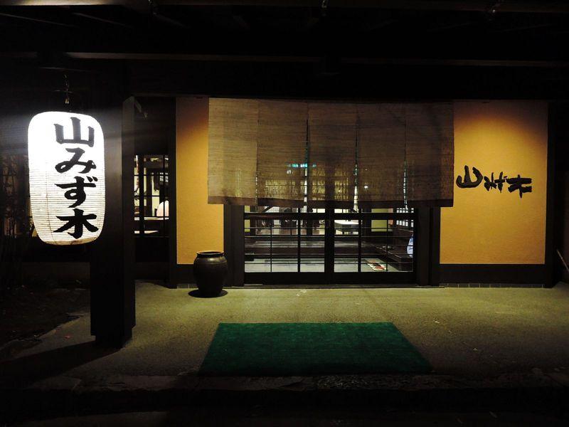 「山みず木」は黒川温泉一押しの宿!立ち寄り湯もおすすめ